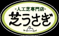 人工芝専門店 芝うさぎのロゴマーク
