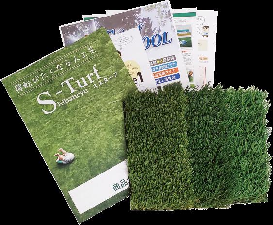 しばんちゅ製の人工芝のサンプルの写真